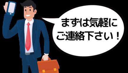時効の援用110_気軽に無料相談_信用情報