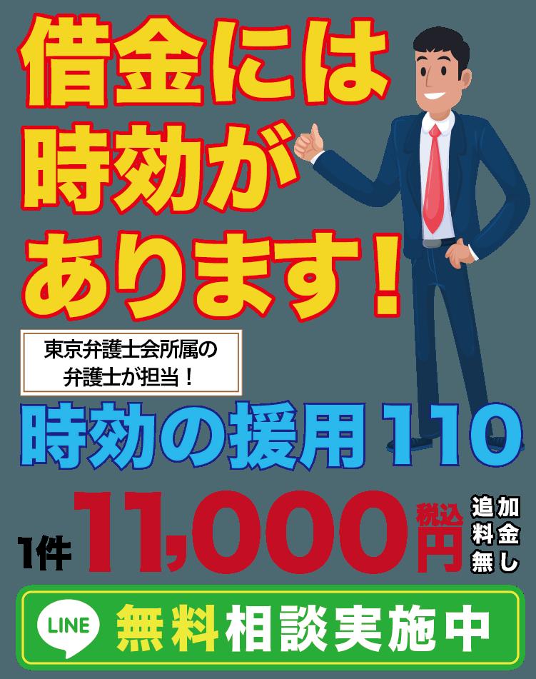 時効の援用110 1件11000円税込み 借金にも時効があります。 栃木柳沢樋口法律事務所