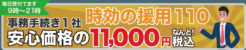 時効の援用 1件税込み11,000円