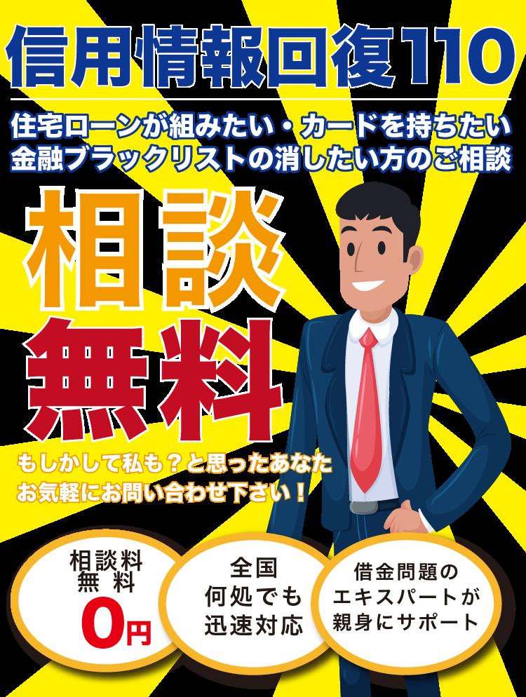 信用情報の回復110/栃木・柳沢・樋口法律事務所